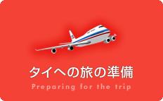 タイへの旅の準備
