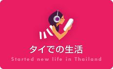 タイでの生活