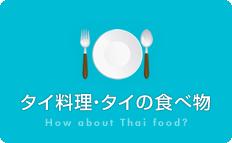 タイ料理・タイの食べ物
