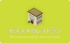 おススメのレストラン